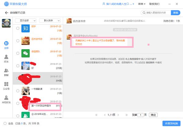 苹果微信聊天记录.png