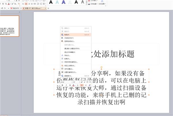 怎么把PDF转PPT格式?嗨格式PDF转换器完美转换