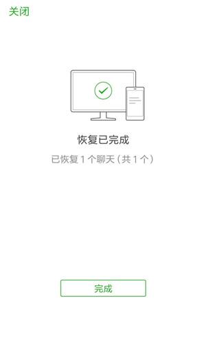 苹果手机微信聊天记录恢复:三大技巧助你找回丢失数据