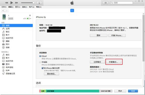 苹果手机微信聊天记录怎么恢复?苹果恢复大师实用方法