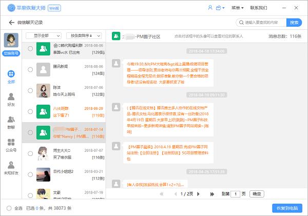 微信聊天记录素材4.png