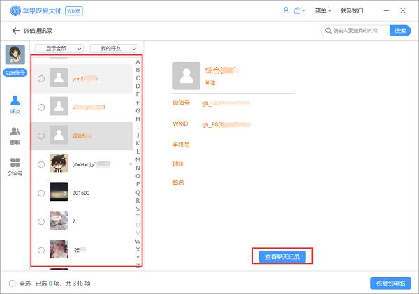 微信好友恢复界面.png