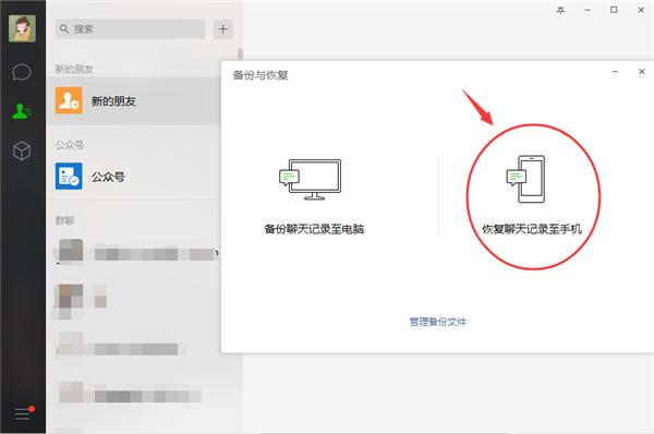 图片3不知道如何恢复微信删除的聊天记录?快看过来.png