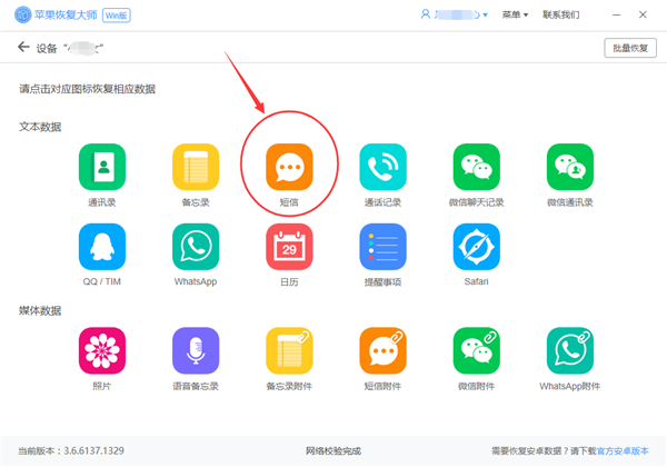 图片2手机短信删除了怎么恢复?免费软件帮助您.png
