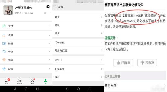 微信异常退出数据丢失_看图王.png