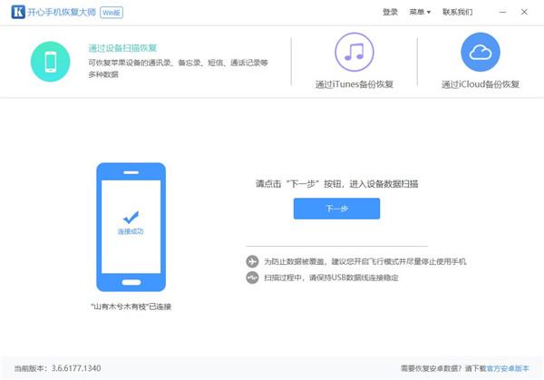苹果iPhone(iPad/iPod)如何恢复误删的WhatsApp聊天记录