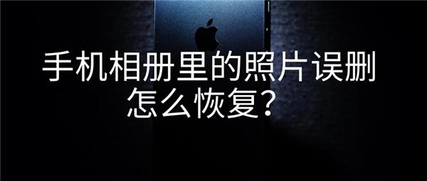 很多人平时用手机没注意,其实在苹果手机相册中有一个【最近删除】