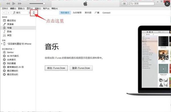 iTunes 备份手机1.jpg
