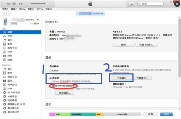 iTunes备份手机2.jpg