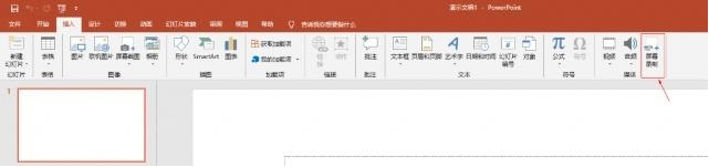 powerpoint录屏.jpg