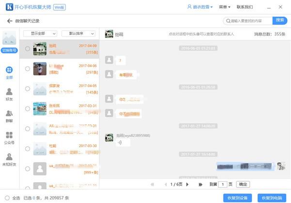 KX 微信扫描结果_副本.jpg
