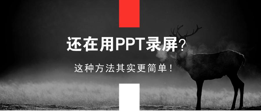 还在用PPT录屏?这个方法更简单!.png