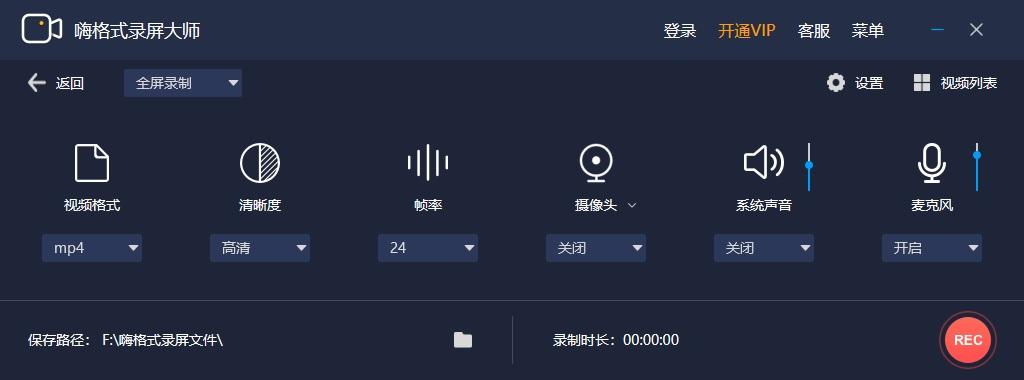 嗨格式录屏大师设置界面.jpg