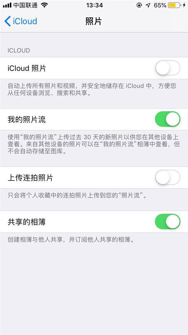 iCloud照片流.jpg