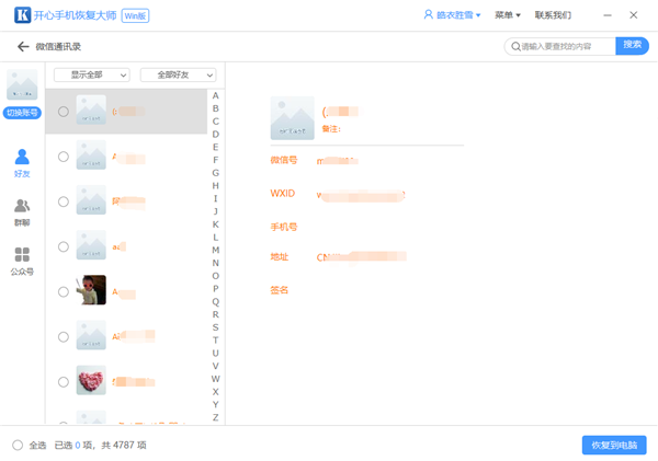KX微信通讯录.png