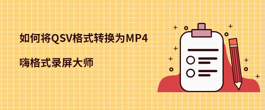 如何将QSV格式转换为MP4?.jpg