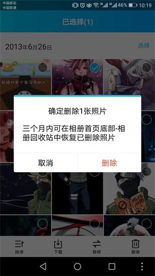 删除qq照片.jpg