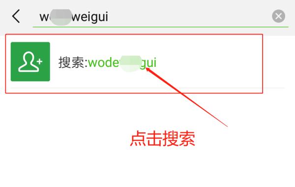 直接搜索微信号.jpg