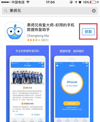 果师兄-app store.PNG