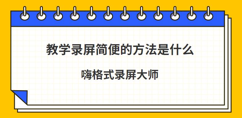 教学录屏简编的方法是什么.png