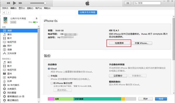 iTunes检查更新.png