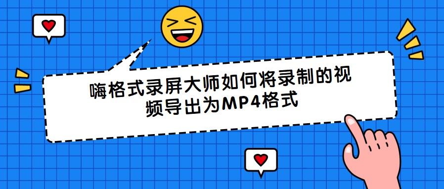 嗨格式录屏大师如何将录制的视频导出为MP4格式.jpg