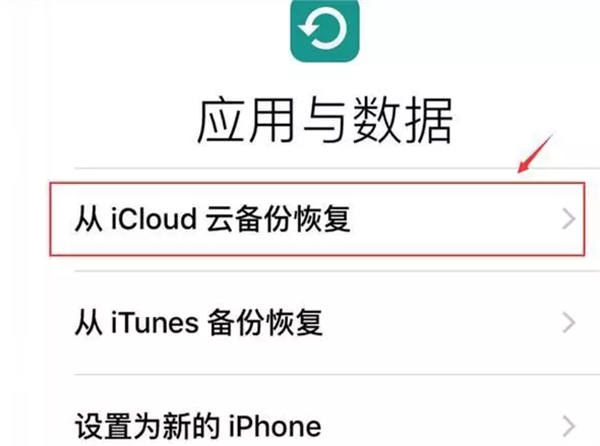 iCloud应用与数据.png