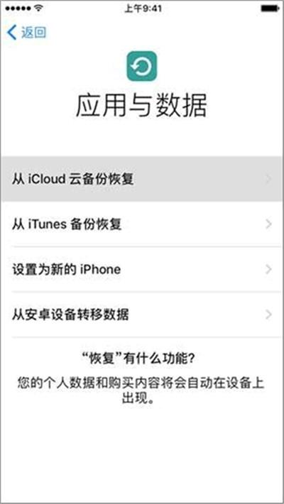 从iCloud云备份恢复.jpg