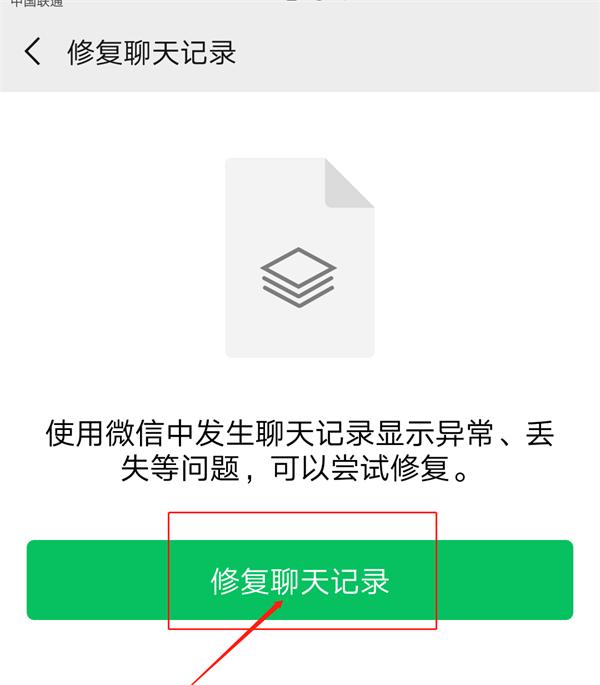 修复聊天记录_看图王.png