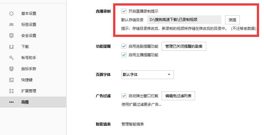 搜狗浏览器录屏.jpg