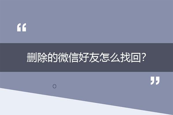 删除的微信好友怎么找回?小白必备恢复法.jpg
