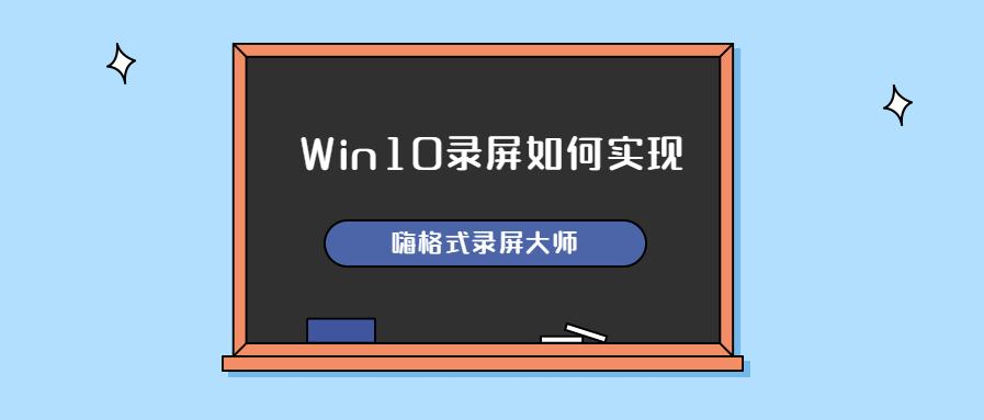 Win10录屏如何实现?Win10一键录屏的方法.png