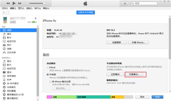 恢复iTunes备份.png
