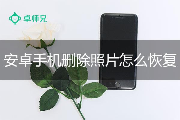 安卓手机删除的照片怎么恢复.jpg
