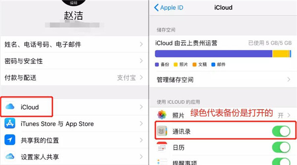 同步iCloud通讯录.jpg
