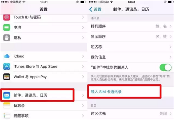 SIM卡导入通讯录1.png