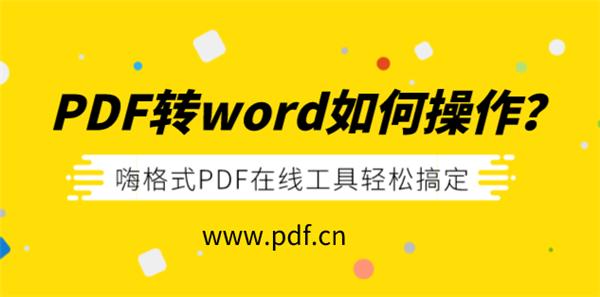 PDF转word如何操作.png