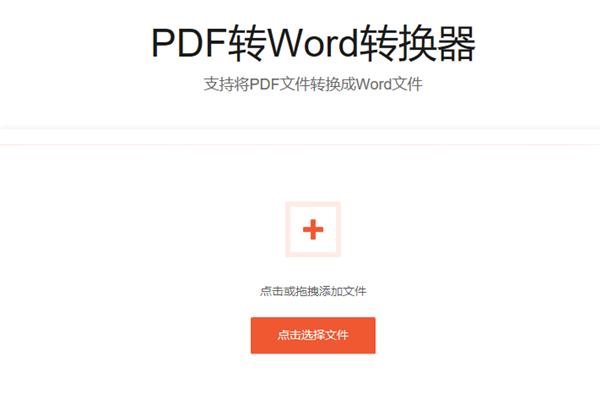 PDF转WORD.png