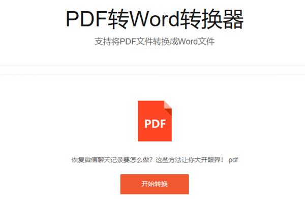 PDF转Word开始转换.png