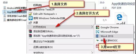 PDF用Word打开.jpg
