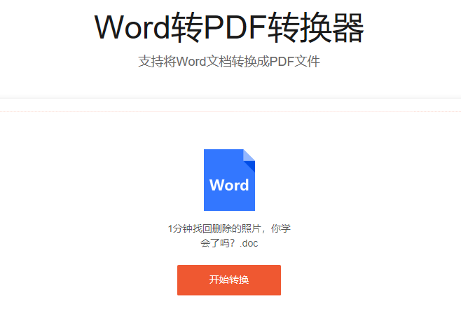 Word转PDF 2.png
