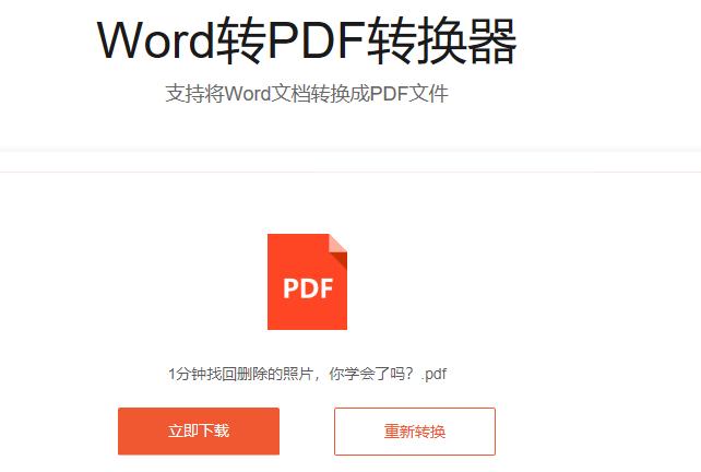 Word转PDF 3.png