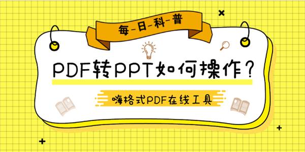 PDF转PPT.png
