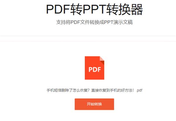 PDF转PPT2.png