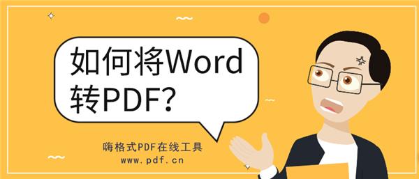 WORD-PDF.png