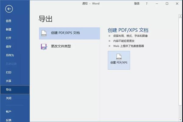 3.30word导出PDF.jpg