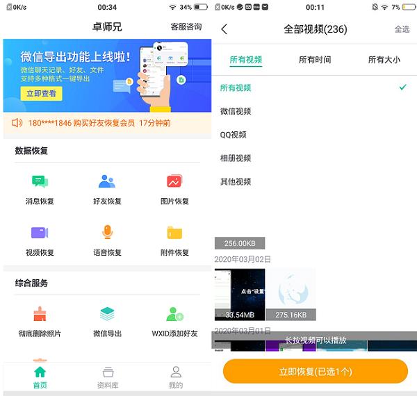 视频恢复_看图王.png