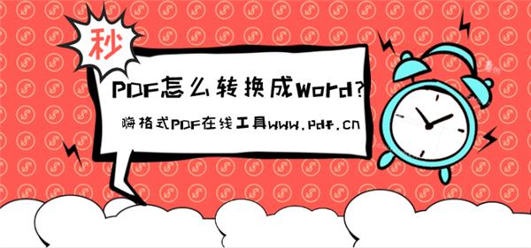 PDF.CN.png