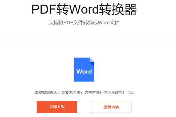 PDF转Word结果.png