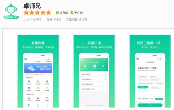 卓师兄应用市场图片.jpg